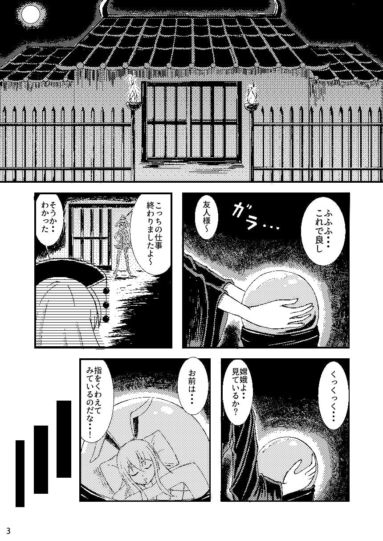 LUNA EMBREM 蒼の月兎