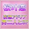 桜叶恋の妄想 野外で男の人二人と3Pエッ...