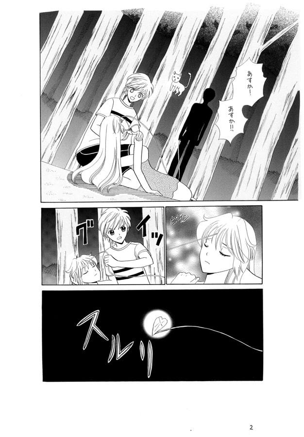 あすかイルシオン第50話「あすかの記憶」