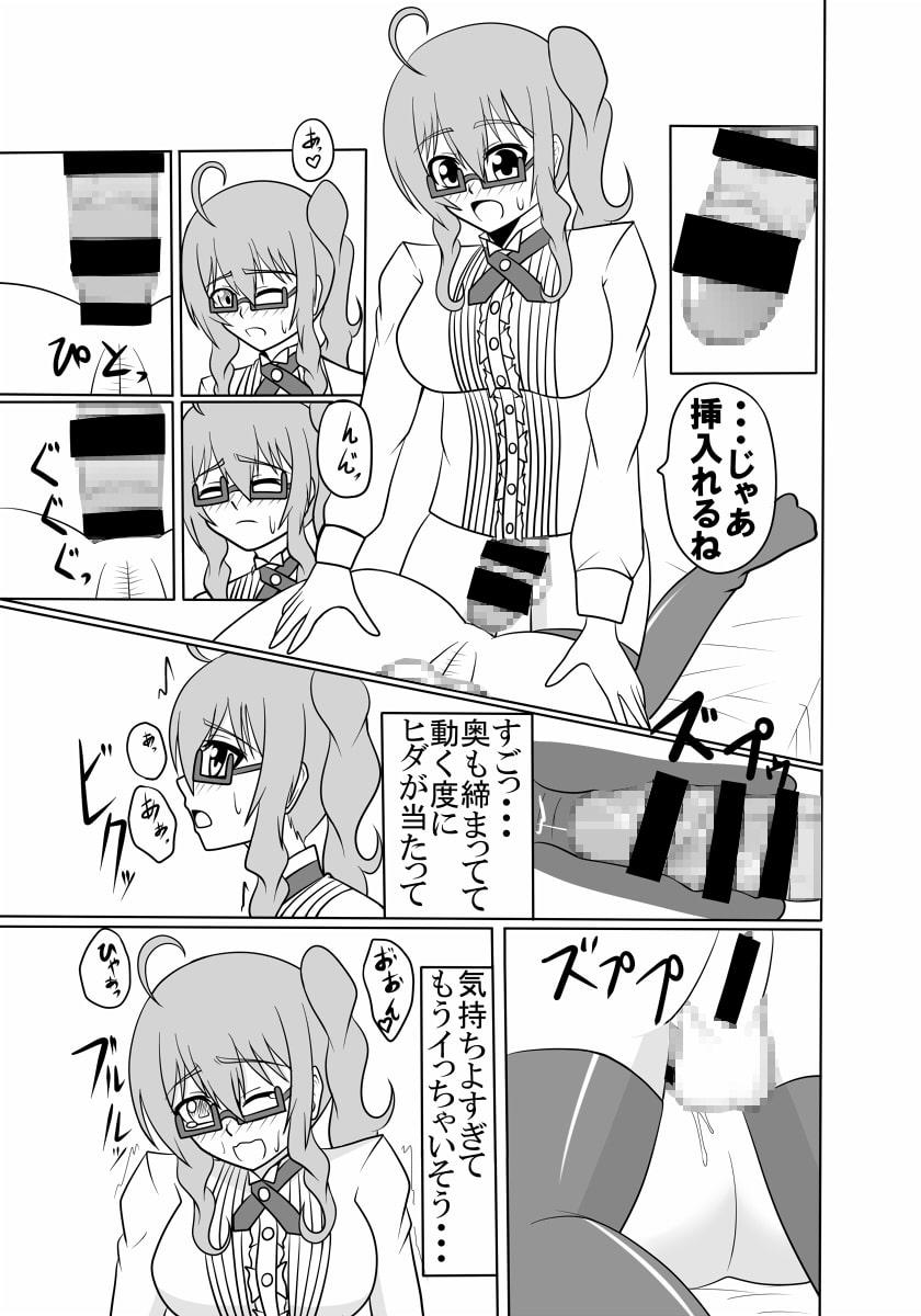 ふたなり教師の性活日誌-童貞喪失編-