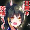 灯火の館~化猫さんのご来訪~