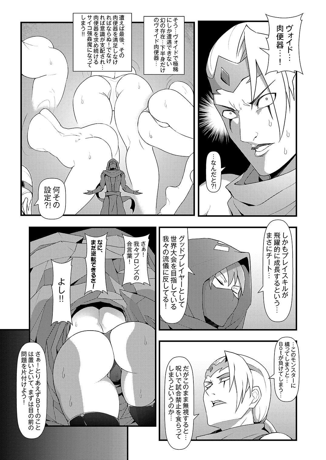 ININリーグ2(日本語版)