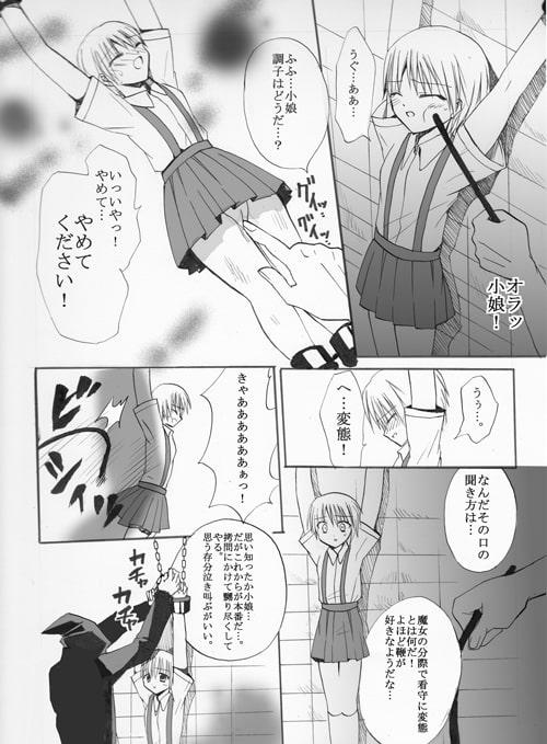魔女狩りに囚われた少女・広美 漫画版 第一話