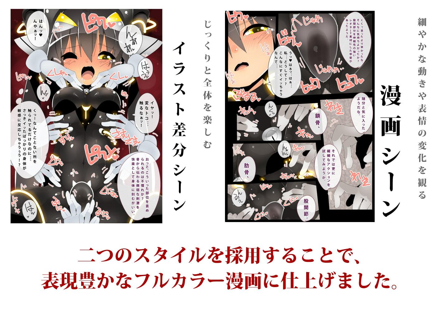 DLsite専売ヒロイン陵辱図鑑 マジックハンド 愛撫!愛撫!愛撫!