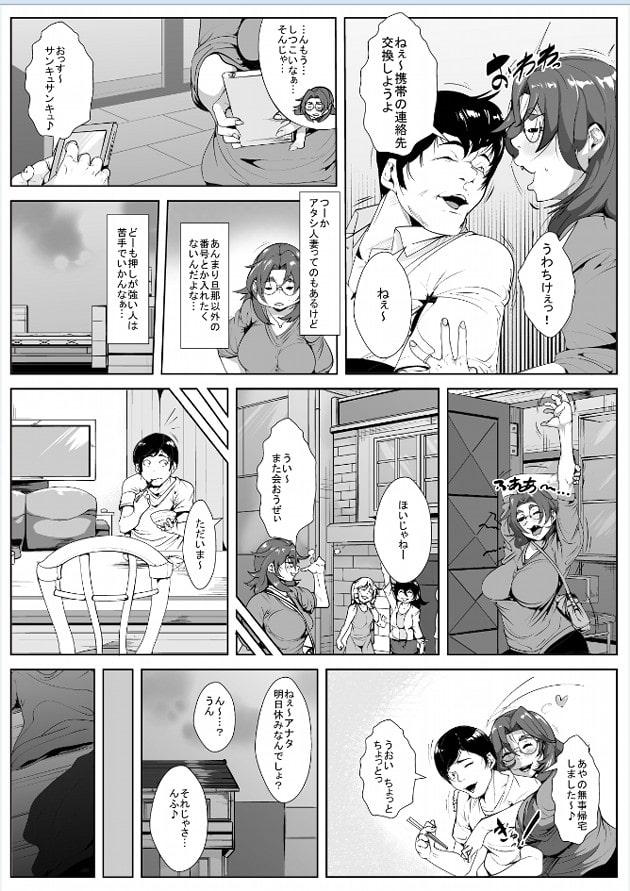 押しに弱い人妻が同級生に無理やり寝取られる