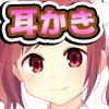 【耳かき】双子メイドさんの耳かきえっち3