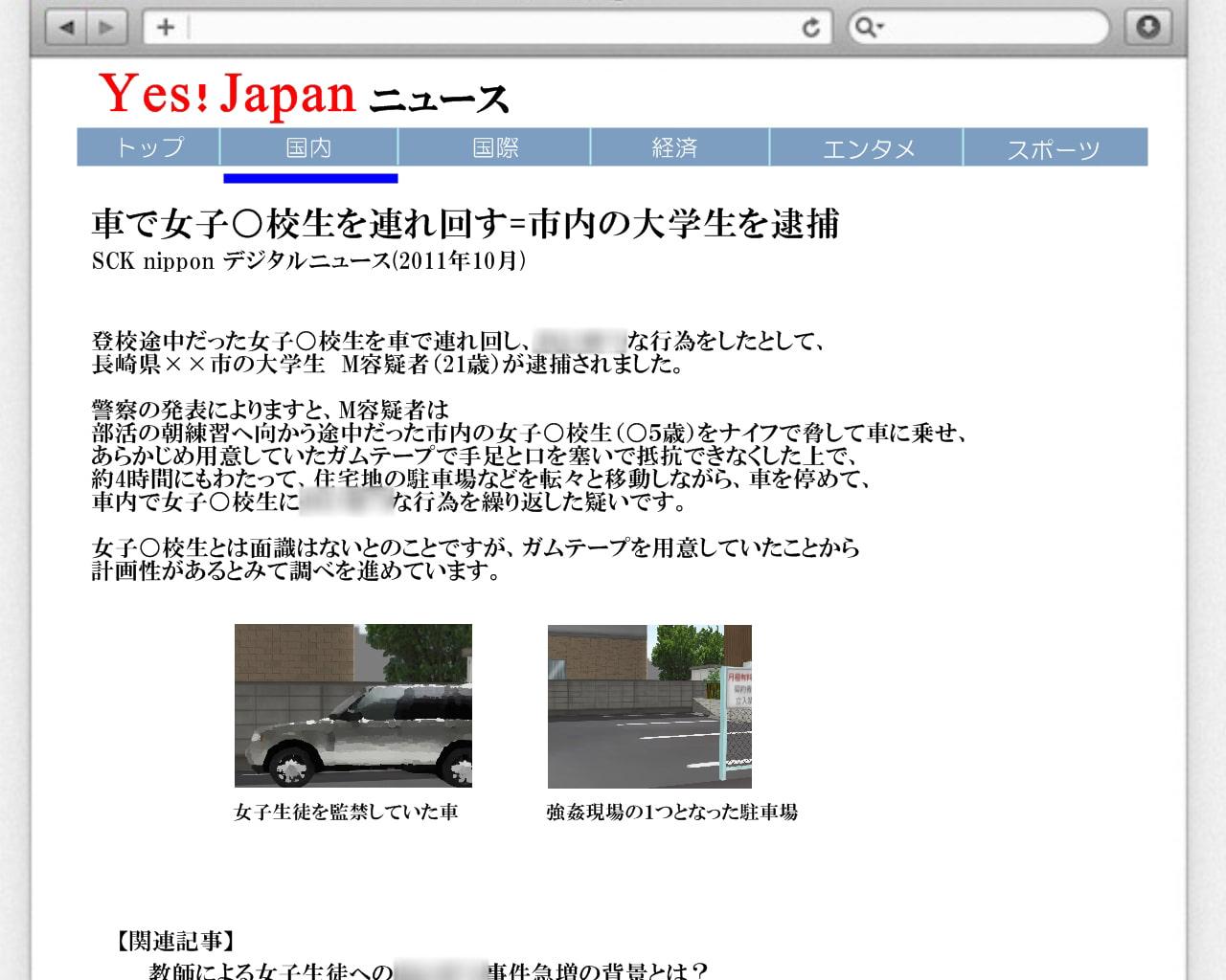 本当にあったかも知れない日本の性犯罪事件(2) ~狙われた女子学生たちの粘膜~