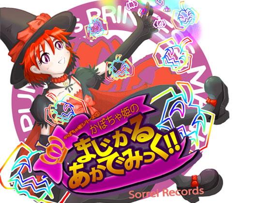 かぼちゃ姫の まじかる・あかでみっく!!
