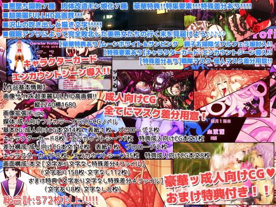 ★美熟女戦隊ヤラレンジャー★[~20年越しの復讐~]《怪人ゴブリンに敗けた美熟女たち催眠アプリで種付け緊縛SEX♂♀》