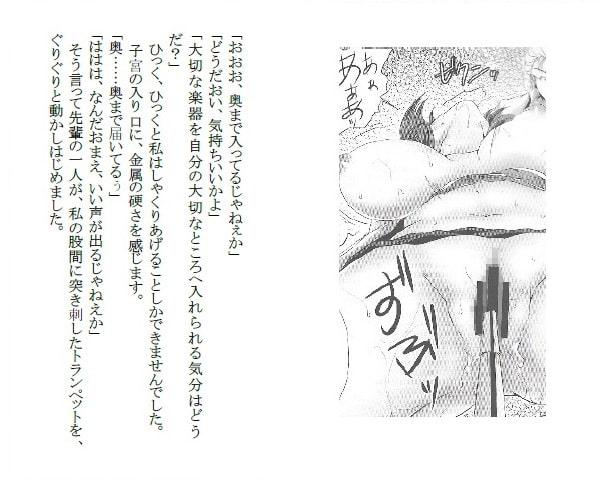 【ノベライズ版】凌辱輪姦アンサンブル