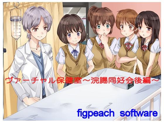 ヴァーチャル保健室~浣腸愛好会後編~