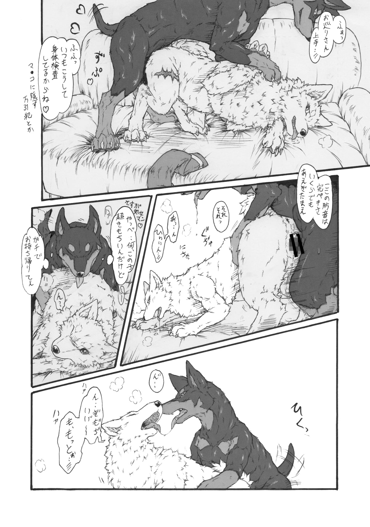 DLsite専売イヌノフグリと桃の花