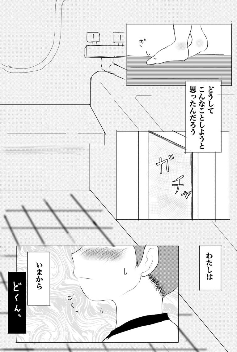 知ラナイ世界ノ守リ方