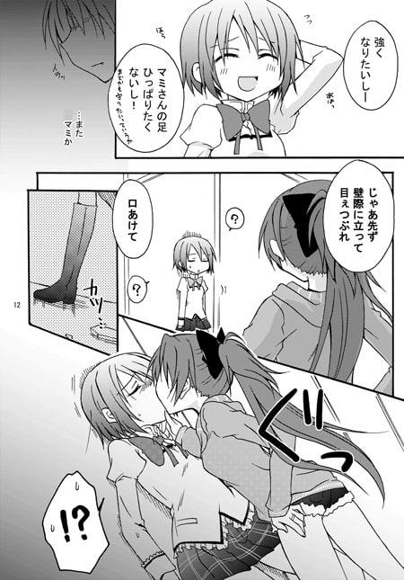 DLsite専売魅惑のロッソ・ファンタズマ