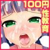 100円で爆乳JK生ハメ性教育
