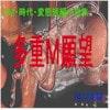 SM・時代・変態短編小説集「多重M願望」