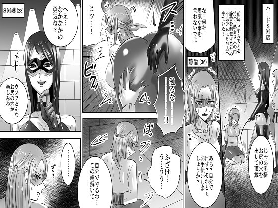 学園の悪魔・熟女制裁リンチ6 予告編