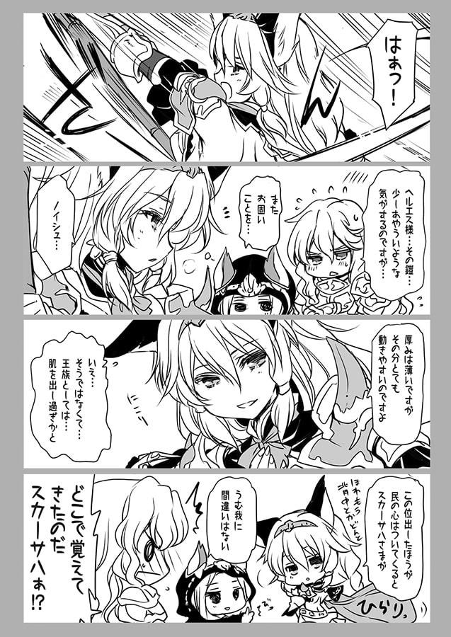 グラブれ(火)