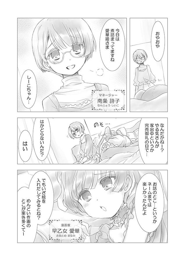 Lilyca vol.3
