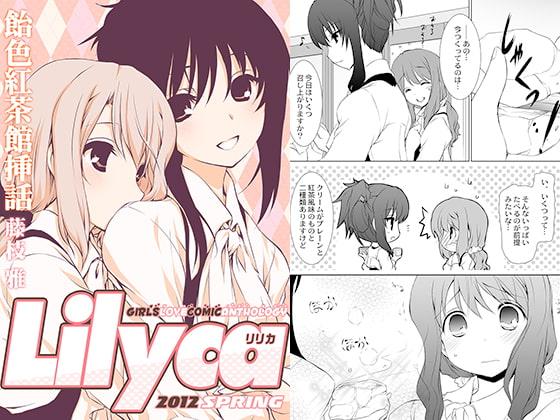 Lilyca vol.1