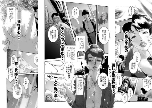School of Sex〜不適切な関係〜3
