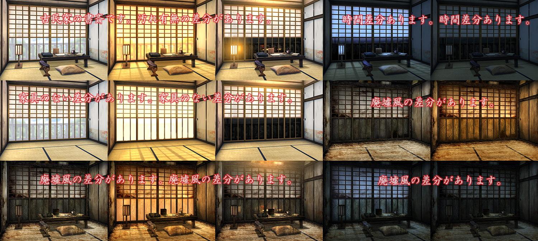 DLsite専売著作権フリー背景CG素材「古民家の書斎」