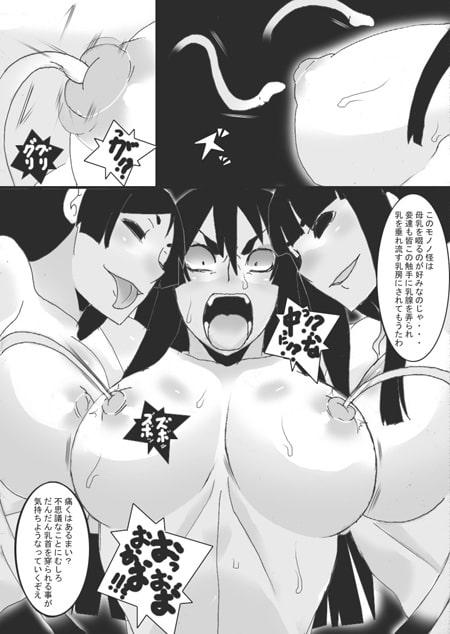 淫縛ノ巫女 犀星編