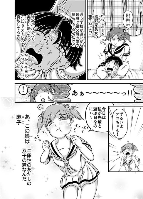 ☆リベンジついんズ★