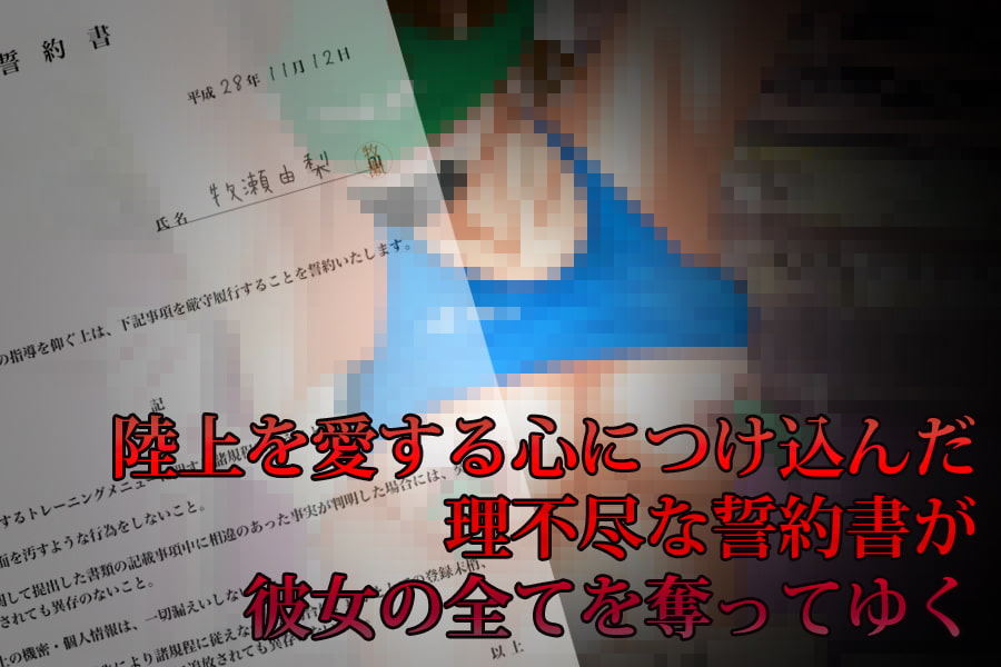 女子アスリート 被虐のトレーニング ~陸上編~【JPEG版】