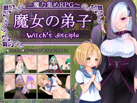 Witch's disciple ~魔力集めRPG 魔女の弟子~