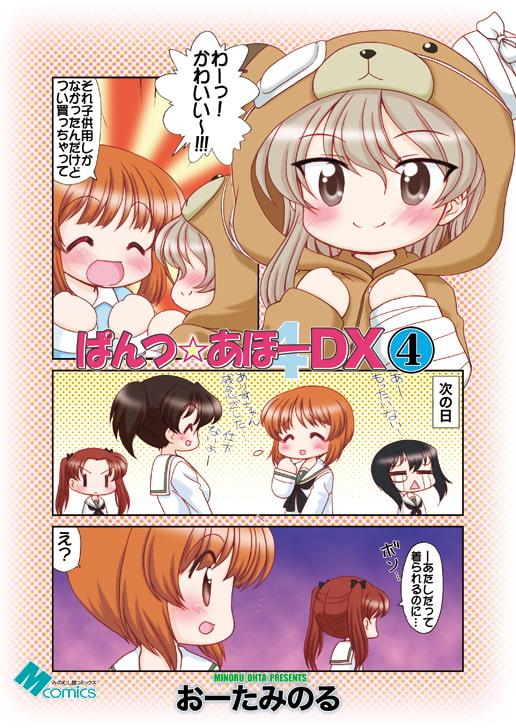 ぱんつ☆あほーDX4
