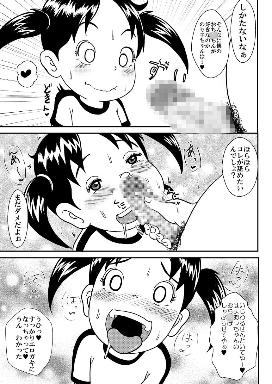 浦安変態笛男