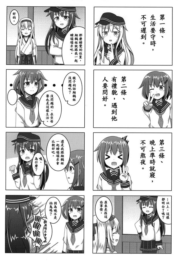 駆逐艦、翔鶴出撃!2