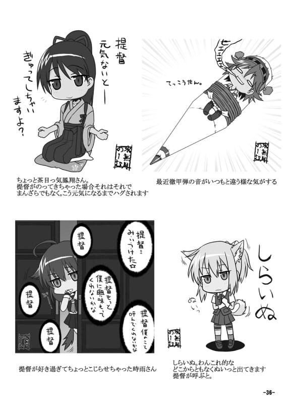 鎮守府艦訪録改弐~提督が攻略される側の場合~