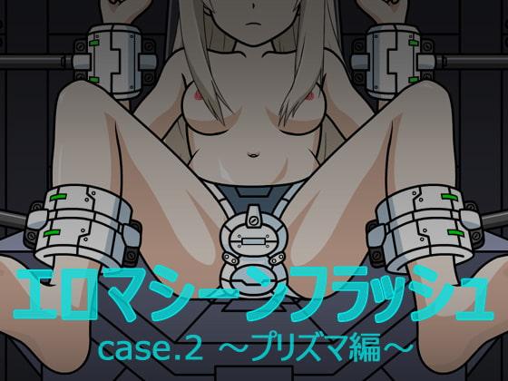 エロマシーンフラッシュ case.2 ~プリズマ編~