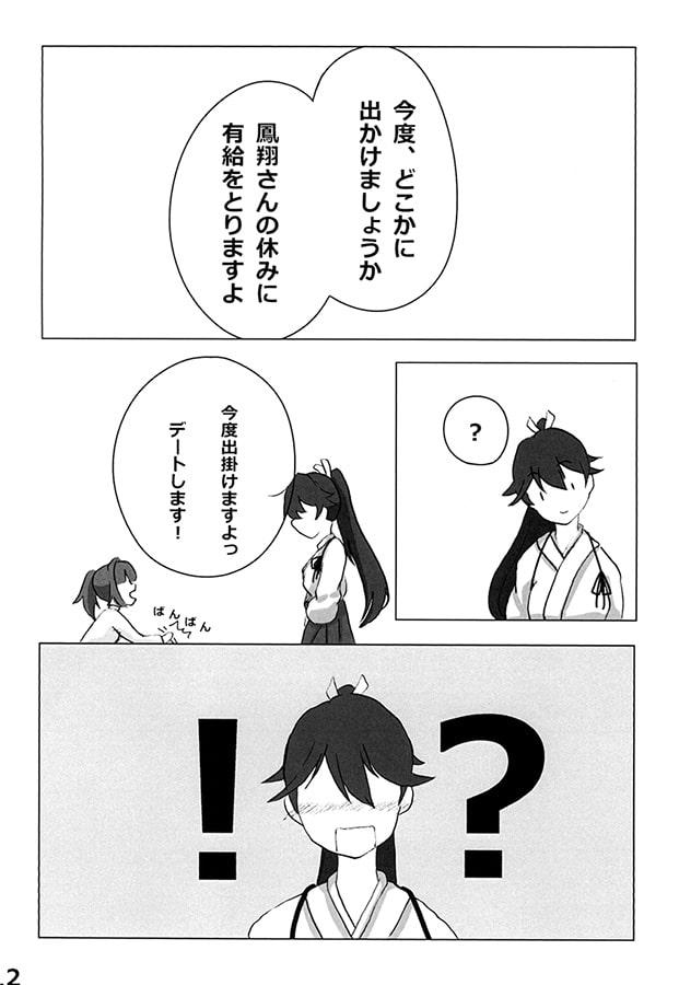 艦娘日和(3)