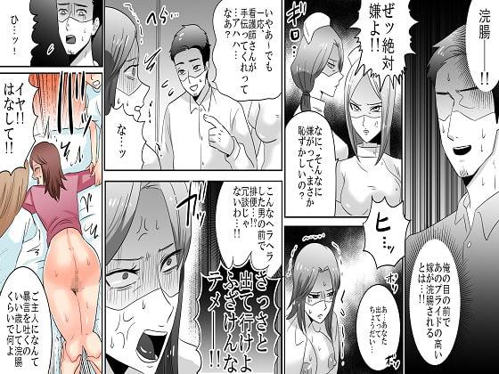 学園の悪魔・熟女制裁リンチ6