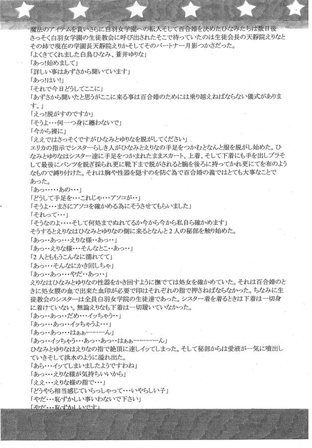 ひなゆりトゥインクルスター ~ラブセカンドステージ~