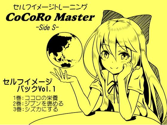 ココロマスター セルフイメージパック Vol.1(ココロマスターサイドS 1~3巻パック)