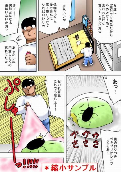虫を擬人化させて遊ぶチビキモオタ!