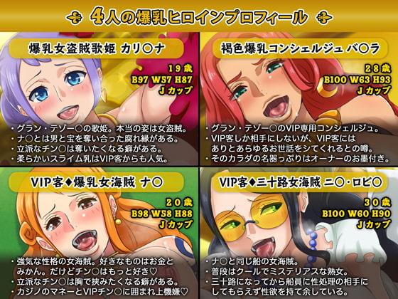 爆乳ビッチな女海賊たちに種付けせがまれて〜GOLD〜