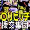 『潜入』ロリビッチ援交集団