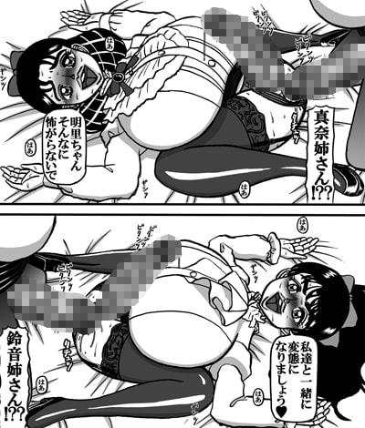かわいいスイートシスターズ 6 ~○花物語~