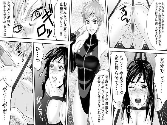 夜光蝶の悪夢 ~人気キャバ嬢の悲劇~3