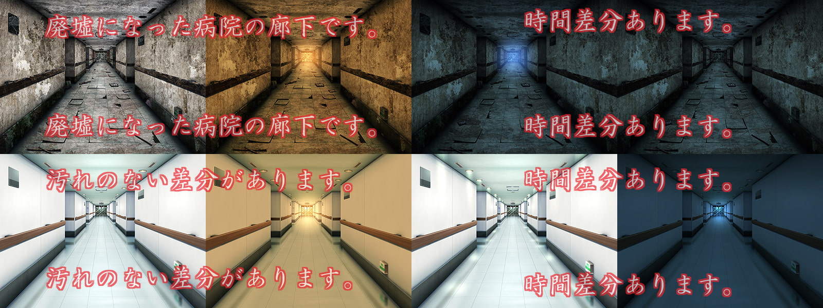 DLsite専売著作権フリー背景CG素材「廃病院廊下」