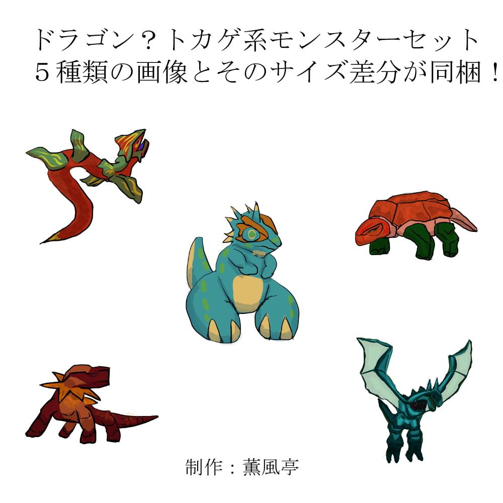 DLsite専売画像素材コレクションvol.3 ドラゴン?トカゲ系モンスターセット