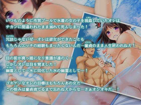 逆襲の童貞~幽霊になって逆恨みセックス!~