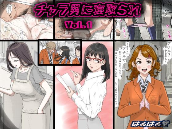 チャラ男に寝取られ Vol.1