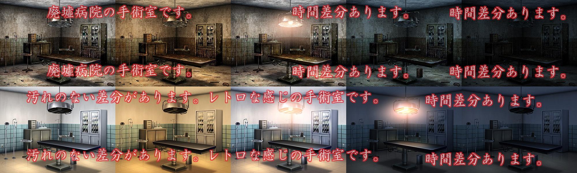DLsite専売著作権フリー背景CG素材「廃墟手術室」