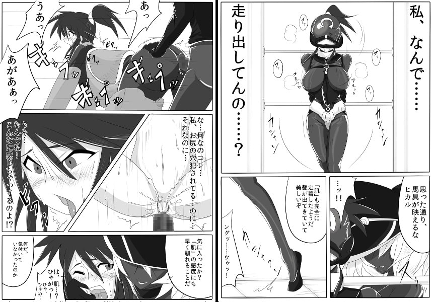 次元帝国ドミギュラス 総集編Vol.1